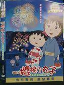 影音專賣店-O11-104-正版DVD【櫻桃小丸子來自義大利的少年 電影版】-卡通動畫-國日語發音