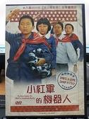 挖寶二手片-E05-051-正版DVD-韓片【小紅軍的機器人】-入圍2011年釜山電影節全景畫單元(直購價)