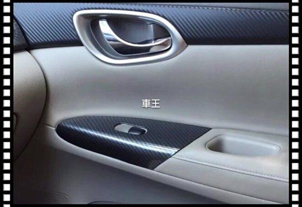 【車王小舖】Nissan 日產 New super Sentra 內飾門板升窗開關 裝飾面板 碳纖維紋 裝飾框