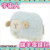 宇宙人 綿羊 零錢包 珊瑚絨毛 日本正版 熊熊 SHEEP craftholic 該該貝比日本精品 ☆