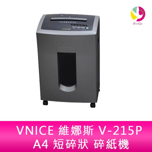 分期0利率 VNICE 維娜斯 V-215P A4 短碎狀 碎紙機