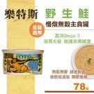 【SofyDOG】LOTUS樂特斯 慢燉無穀主食罐野生鮭 全貓配方(78g) 貓罐 罐頭
