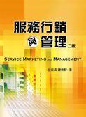 (二手書)服務行銷與管理二版