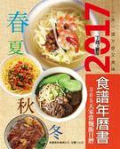 (二手書)365 天家常麵飯日曆