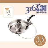 清水316不鏽鋼複合金平底鍋33cm+炒鍋36cm
