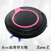 Zero Z 智慧偵測 超薄美型掃地機器人 吸塵器 掃地機