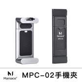 Marsace 馬小路 MPC-02 鋁鎂合金 手機夾 總代理公司貨 德寶光學