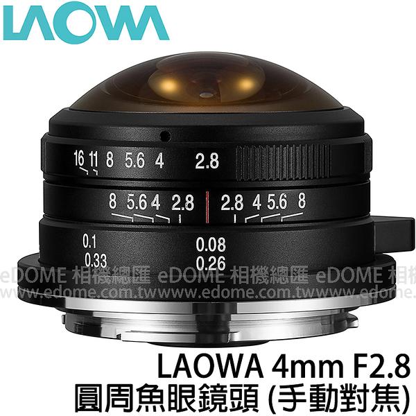 LAOWA 老蛙 4mm F2.8 Fisheye 圓周魚眼鏡頭 (24期0利率 湧蓮公司貨) 手動鏡頭