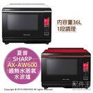 日本代購 空運 2019新款 SHARP 夏普 AX-AW600 過熱水蒸氣 水波爐 蒸氣烤箱 烘烤 26L