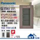 國際牌GLATIMA系列 WTGFP5352A 埋入式螢光參開關附古銅色蓋板