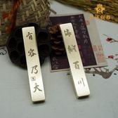 學生文房四寶鎮紙創意鎮尺純銅小擺件書法壓紙黃銅書鎮一對禮盒裝