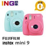 平輸貨 FUJIFILM instax MINI 9 拍立得相機 火鶴紅/淺藍色 富士