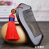 天然黑檀木梳子防靜電脫髮按摩梳家用長直髮便攜女可愛木梳子 金曼麗莎