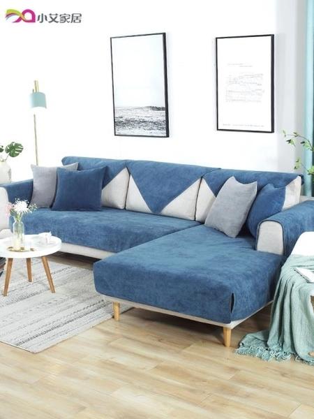 沙發罩 防水沙發墊防滑隔尿布藝四季沙發套罩巾皮北歐通用全包純色靠背蓋