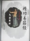 【書寶二手書T7/體育_OPL】精功易筋經_簡體_肖宏 高翔 主編