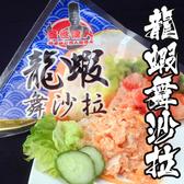 龍蝦舞沙拉*1包組 ( 250g±10%/包 ) - 經典三角包裝