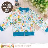 嬰幼兒外套 男童裝 台灣製秋款薄外套 魔法Baby