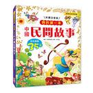【童話故事】我的第一本:中國民間故事(注...