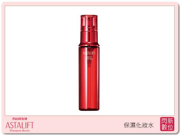 感恩回饋價~ ASTALIFT 艾詩緹 水漾再生系列 MOIST LOTION 保濕化妝水 130ML