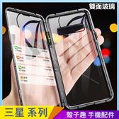 《雙面款》萬磁王雙面磁吸 三星 A71 A51 A80 A60 A70 A50 A30 手機殼 透明背板 鋼化玻璃 金屬邊框