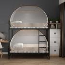 蚊帳 學生宿舍上下床上鋪下鋪0.9m1.01.2米雙層高低床免安裝蒙古包蚊帳