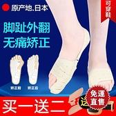 分趾器 矯正器拇指外翻分離器女士大腳骨姆趾頭糾正可穿鞋  【全館免運】