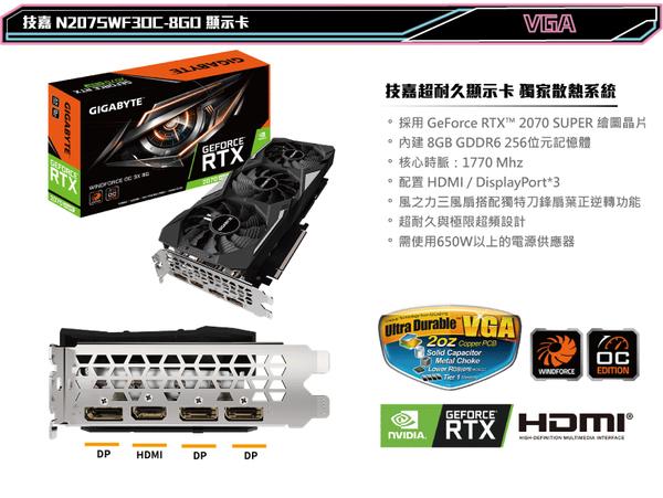 【技嘉平台】i5六核{衝鋒麥塊}RTX2070S-8G獨顯電玩機(i5-9400F/8G/1T/RTX2070S-8G)