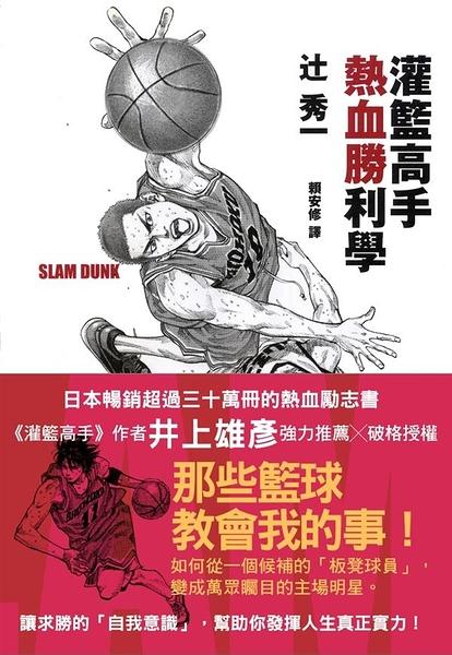 (二手書)灌籃高手熱血勝利學