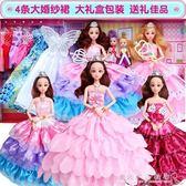 芭比娃娃套裝大禮盒兒童女孩玩具洋娃娃婚紗公主別墅城堡『CR水晶鞋坊』YXS