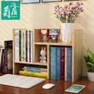 桌面小書架簡易桌上置物架簡約現代學生書櫃兒童書桌辦公桌收納架 【快速出貨】