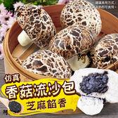 仿真香菇芝麻流沙包(港式點心/辦桌/喜宴)10入(450g±5%/包)