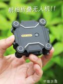 迷你折疊無人機高清航拍微型口袋遙控飛機四軸飛行器小型智慧玩具 千惠衣屋