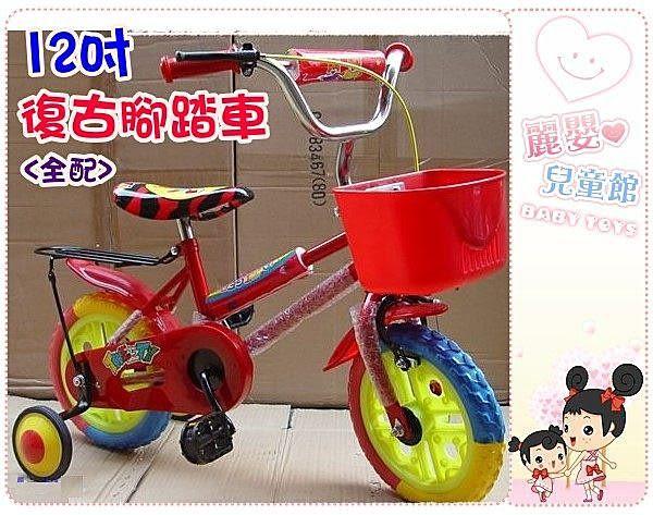 麗嬰兒童玩具館~台灣製傳統復古耐用12吋幼兒專用腳踏車/三輪車-有輔助輪全配款.