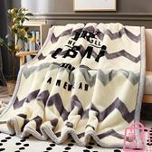 毛毯被子雙層加厚保暖冬季珊瑚絨床法蘭絨毯子【匯美優品】