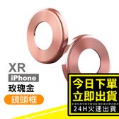 [24H 台灣現貨] iPhone XR 手機 鏡頭 保護框 防刮耐磨 防衝擊 輕巧 精準開孔 繽紛色彩-玫瑰金