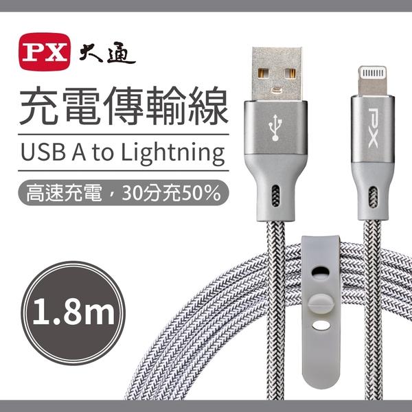 PX大通ULA180G MFi原廠認證Apple iPhone快充蘋果充電傳輸線1.8米Lightning to USB-A