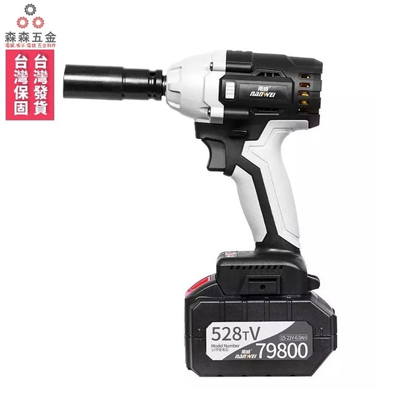 南威電鑽【無刷528TV標配+配件包】無刷扳手 電動扳手 牧田款式 電動工具 衝擊扳手 衝擊板手