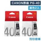 原廠墨水匣 CANON 2黑組合包 PG-40 /適用 CANON MX308/MX318/iP1200/iP1300/iP1600/iP1700