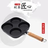 【現貨】四孔煎蛋鍋不粘鍋 麥飯石煎蛋鍋 煎蛋神器 早餐鍋 煎蛋平底鍋