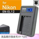 Kamera佳美能 液晶顯示充電器 for Nikon EN-EL12 (車充;行動電源也能充)