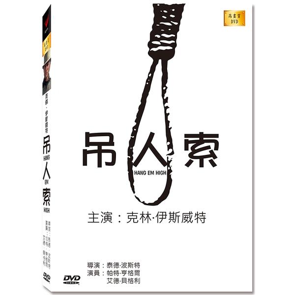 新動國際【吊人索】Hang 'Em High 高畫質DVD