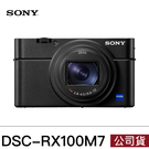 Sony DSC-RX100 M7 類單眼相機 總代理公司貨