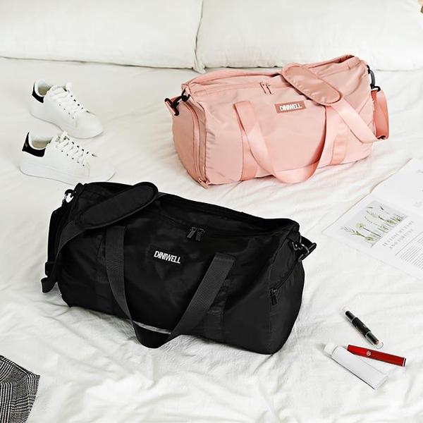 健身包 旅行包袋健身包大容量輕便干濕分離單肩手提男女運動游泳包正韓潮 快速出貨