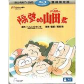 吉卜力動畫限時7折 隔壁的山田君 藍光BD附DVD 雙碟限定版 免運 (音樂影片購)
