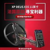 XP X35手持金屬探測器探測儀地下尋寶器 ORX高精度考古金銀探寶器 夢幻小鎮「快速出貨」