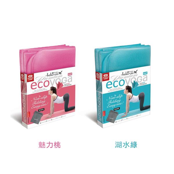 muva環保PER折疊運動墊(4mm瑜珈墊/八摺瑜伽墊/收折體積小/附收納袋/台灣製)