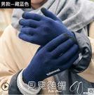 手套男韓版觸屏毛線手套男女冬季開車騎車保暖加絨加厚情侶學生全指防滑 貝兒鞋櫃
