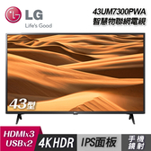 【LG 樂金】43型4K HDR智慧物聯網電視43UM7300PWA(送基本安裝) 『農曆年前電視訂單受理至1/17 11:00』