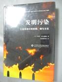 【書寶二手書T1/科學_WEB】發明污染:工業革命以來的煤、煙與文化_(美)彼得·索爾謝姆