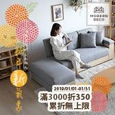 Modern Deco 日本家居新年新氣象▶滿3000現折350